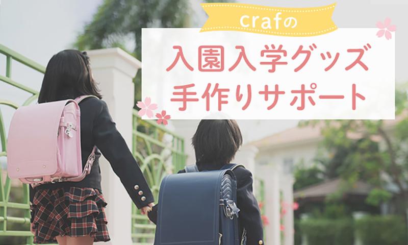 /craf/images/craft_for_kids/bnr_nyuengaku_kids.jpg