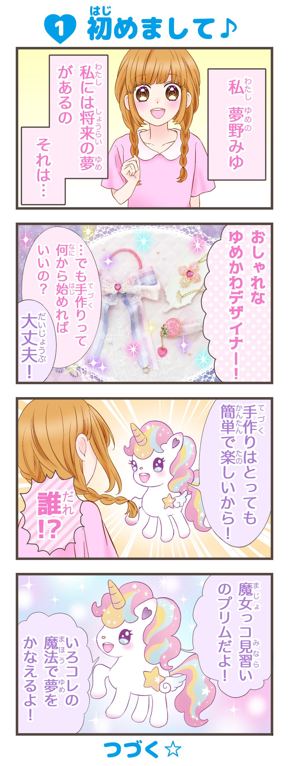 いろコレ漫画1話