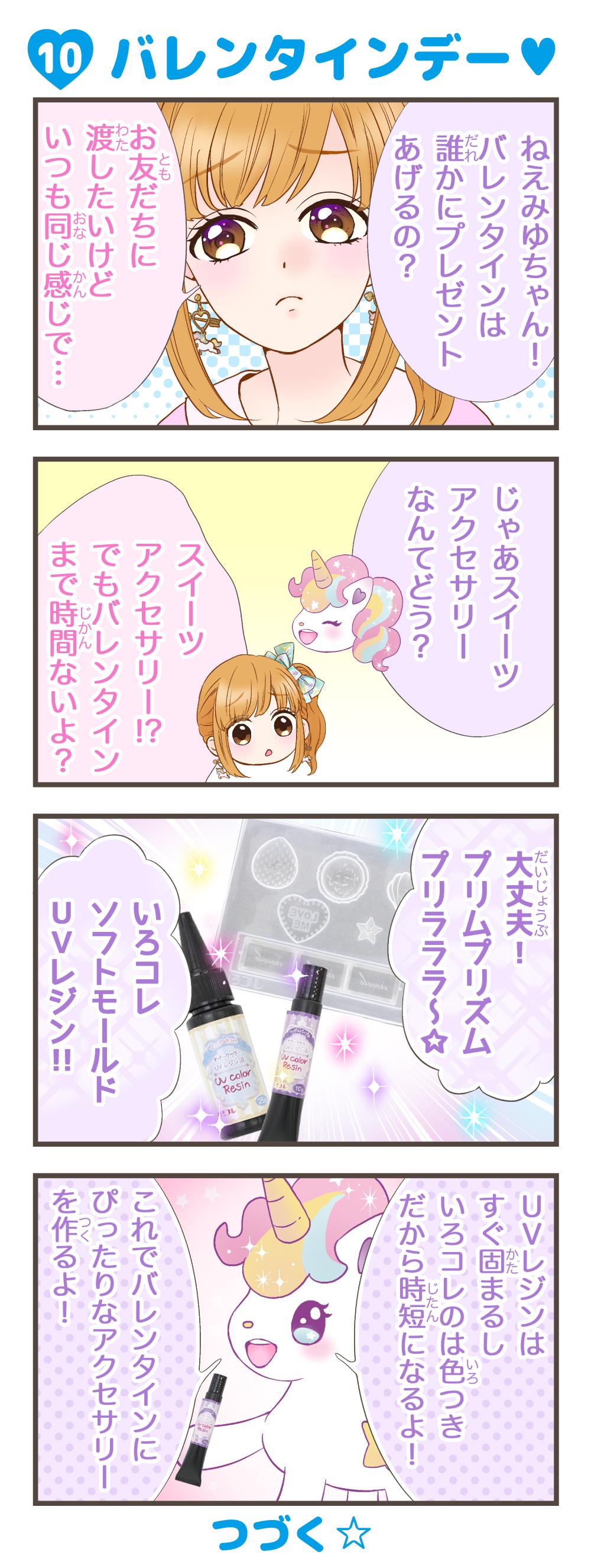 いろコレ漫画10話