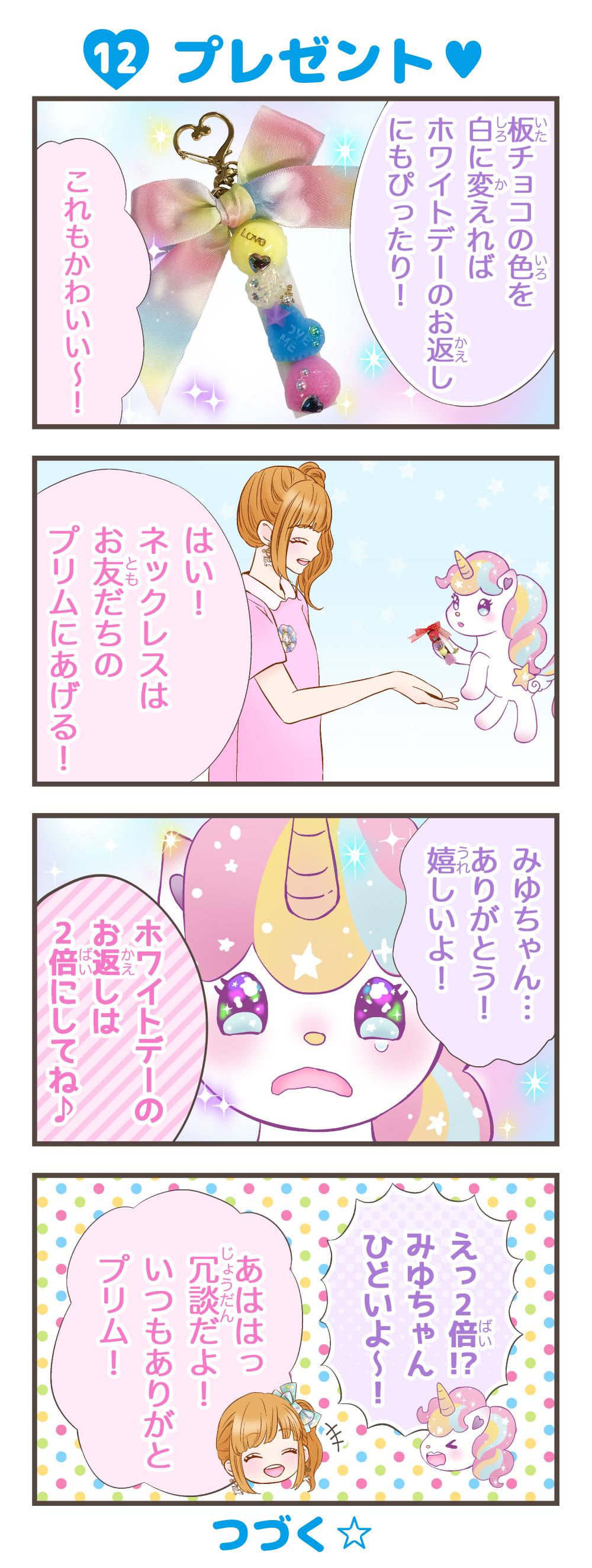 いろコレ漫画12話