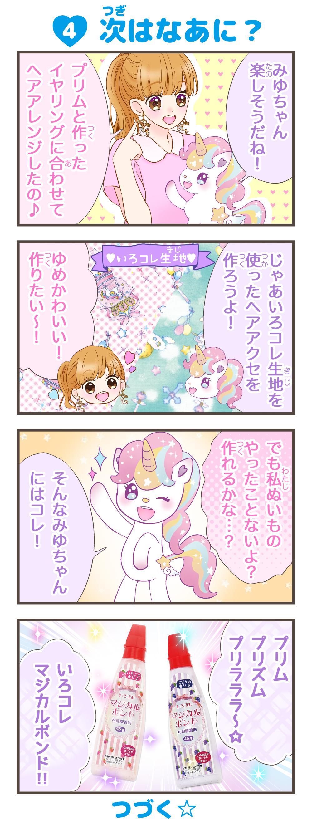 いろコレ漫画4話