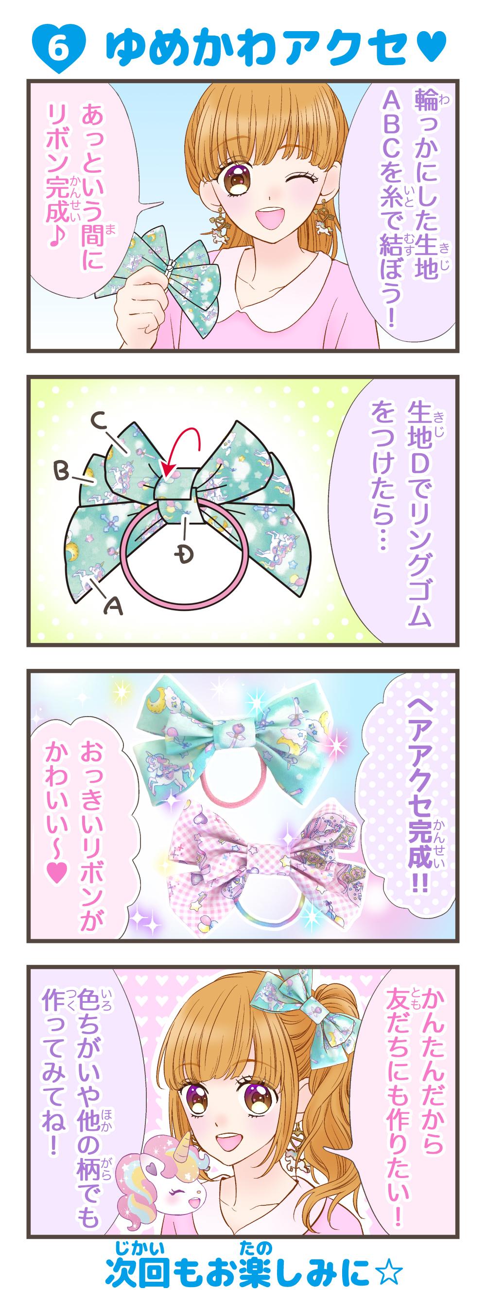 いろコレ漫画6話
