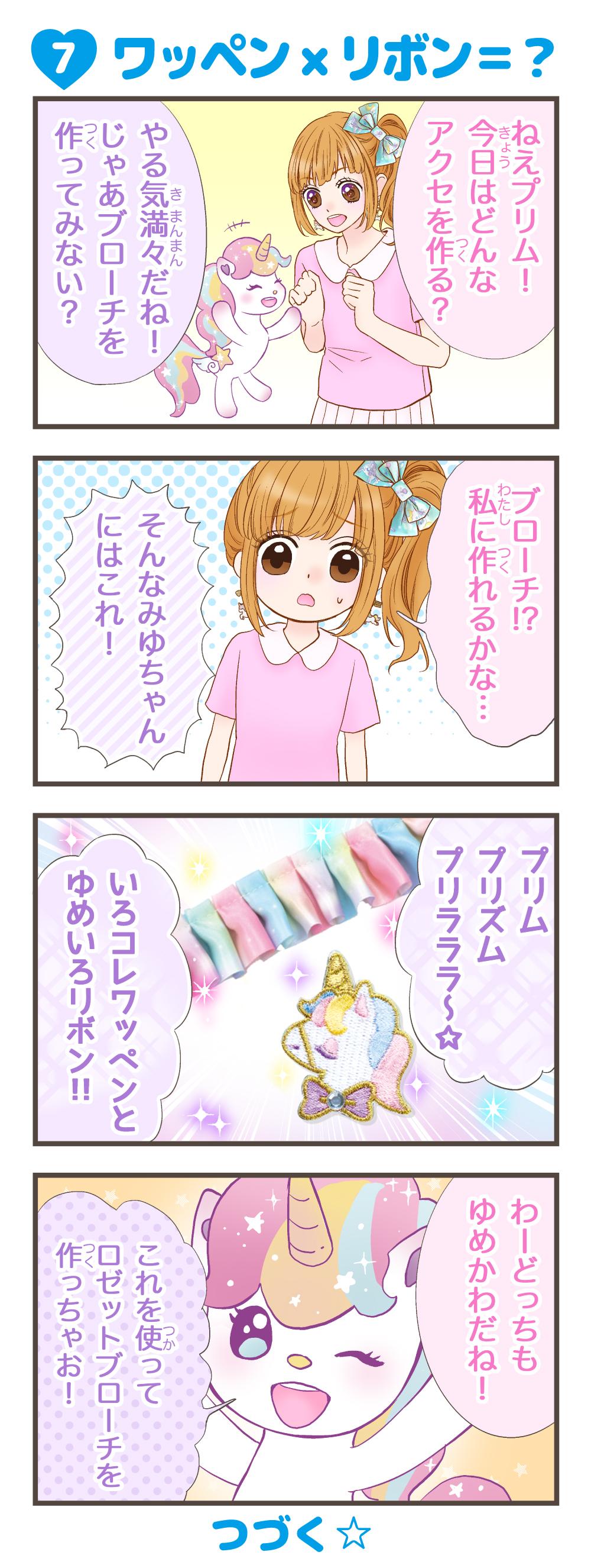 いろコレ漫画7話