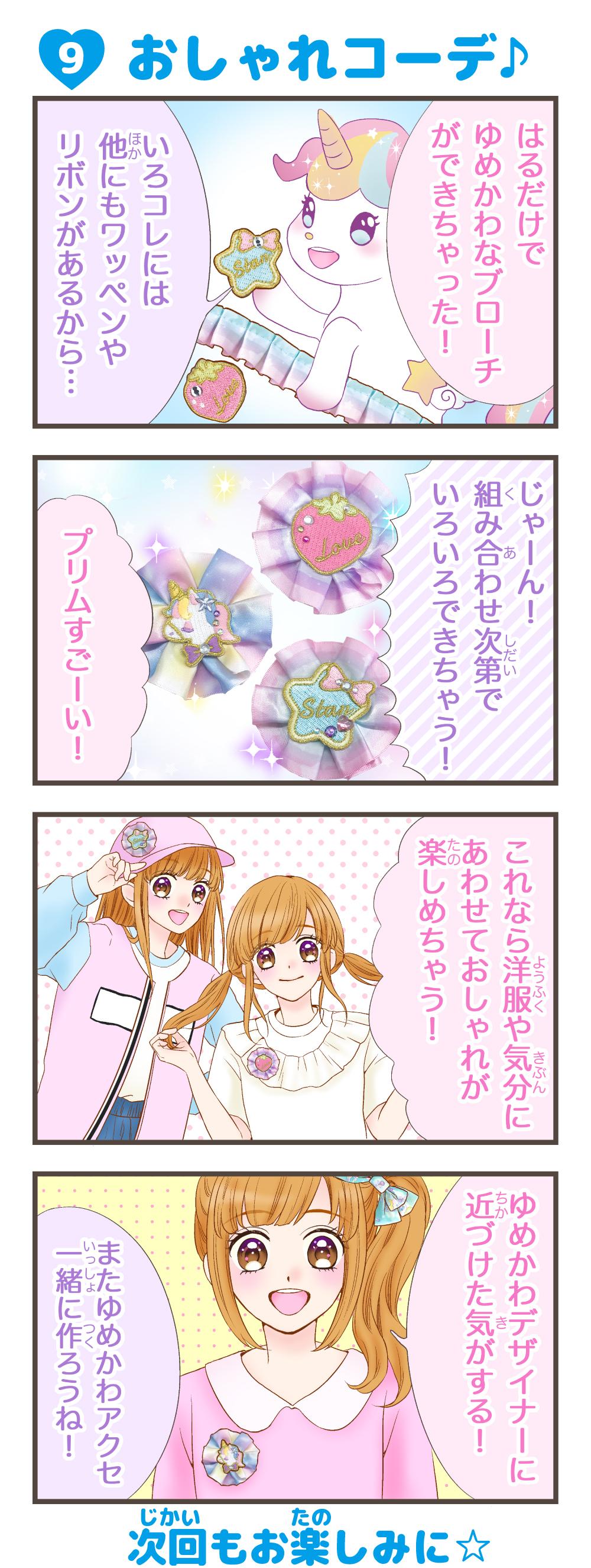 いろコレ漫画9話