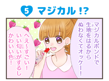 いろコレ漫画5話へ