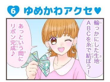 いろコレ漫画6話へ