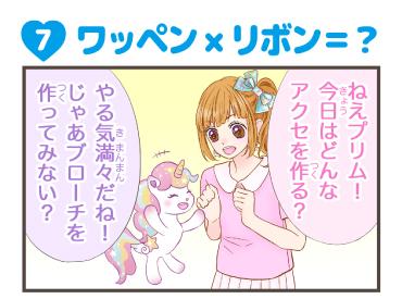 いろコレ漫画7話へ