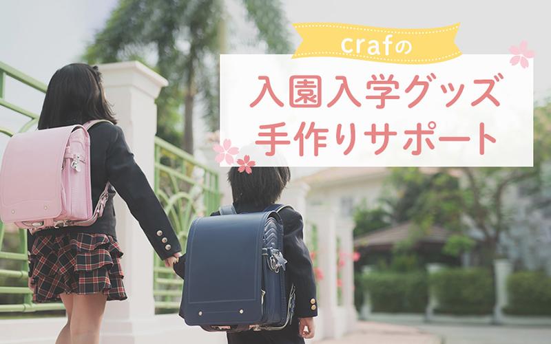 /craf/images/sewings/bnr_nyuengaku.jpg