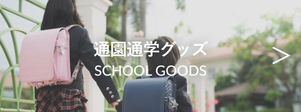 通園通学グッズ