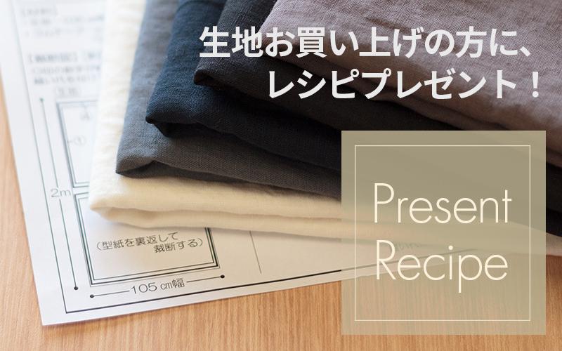 sewings_recipepresent.jpg