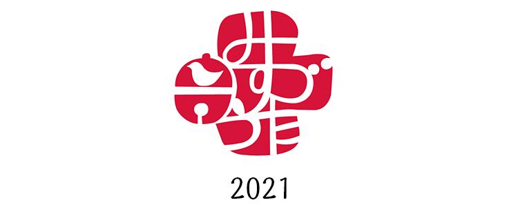 みすゞうた2021