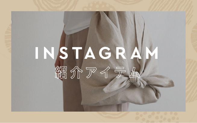Instagram紹介アイテム