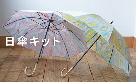 2本目の日傘は手作りで