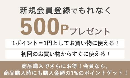 新規会員登録で500Pプレゼント