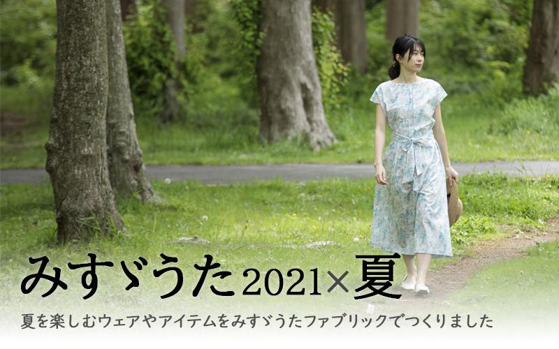 misuzu_wp_bnr3.jpg
