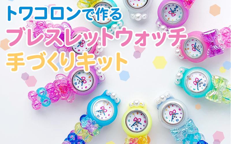 トワコロン腕時計バナー.jpg