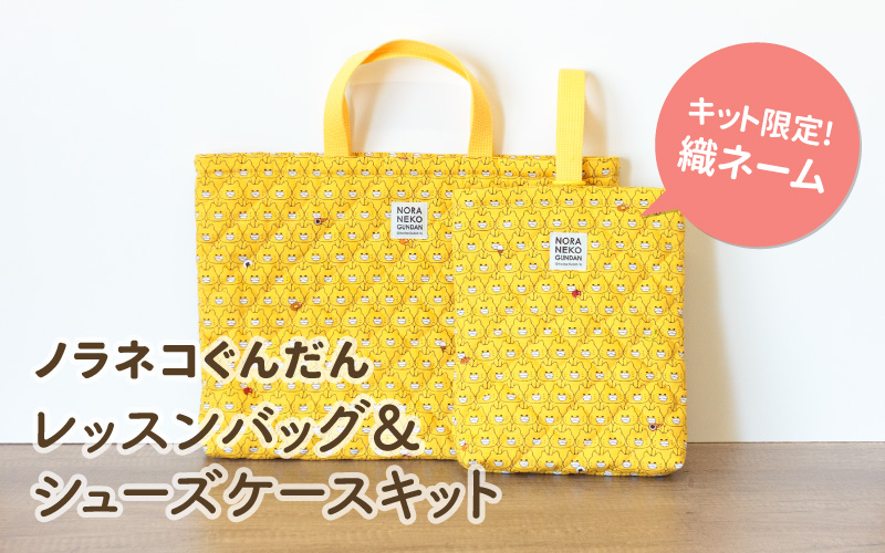 EC_通園通学キット_nora_800x500.jpg